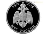 1 Rubel EMERCOM Emergency Ministry of Russia Russland Silber PP 2015