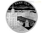 3 Rubel The 350th Anniversary of the Foundation of Ulan-Ude Russland 1 oz Silber PP 2016