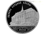 3 Rubel The Loan Treasury Building in Nastasyinskiy Lane Moscow Russland 1 oz Silber PP 2016