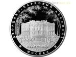 25 Rubel Palace and Park Ensemble Neskuchnoe Moscow Russland 5 oz Silber PP 2017