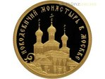50 Rubel Novodevichy Convent Moscow Moskau Russland 1/4 oz Gold PP 2016