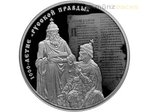 3 Rubel 1000th Anniversary of the Russian Code Russland 1 oz Silber PP 2016