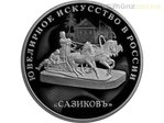 3 Rubel Jewelry Art in Russia - Troika Sazikov Russland 1 oz Silber PP 2016