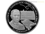 3 Rubel 150 Jahre Russian Historical Society P.A. Vyazemsky Russland 1 oz Silber PP 2016