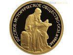 50 Rubel 150 Jahre Russian Historical Society P.A. Vyazemsky Russland 1/4 oz Gold PP 2016