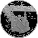 3 Rubel Queen Louise Bridge in Sovetsk, Kaliningrad Region Russland 1 oz Silber PP 2017