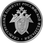 1 Rubel The Investigative Committee of the Russian Federation Russland Silber PP 2017
