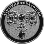 3 Rubel Diamond Fund of Russia - Bow-Sklavazh Russland 1 oz Silber PP 2017