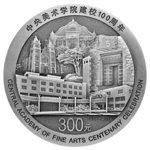 300 Yuan 100th Anniversary of Central Academy of Fine Arts China 1 kg Kilo Silber 2018