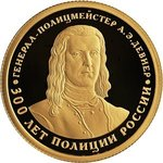 50 Rubel 300th Anniversary of the Russian Police - Chief A.E. Devier Russland 1/4 oz Gold PP 2018