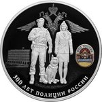 25 Rubel 300th Anniversary Russian Police - 300 Jahre Polizei Russland 5 oz Silber PP 2018