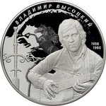 25 Rubel The Poetry of Vladimir S. Vysotsky Russland 5 oz Silber PP 2018