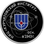 3 Rubel The 75th Anniversary of the NRC Kurchatov Institute Russland 1 oz Silber PP 2018
