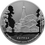 3 Rubel Church of the Kazan Icon of Mother of God - Vyritsa Village Russland 1 oz Silber PP 2018