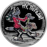3 Rubel Russian (Soviet) Animation - Nu Pagadi - Na warte ! Hase & Wolf Russland 1 oz Silber PP 2018