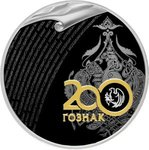 3 Rubel Bicentenary of Foundation Forwarding Agency State Paperstock Russland 1 oz Silber PP 2018