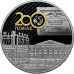 25 Rubel Bicentenary of Foundation Forwarding Agency State Paperstock Russland 5 oz Silber PP 2018