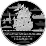 3 Rubel 350th Anniversary of Russian State Shipbuilding - Schiffbau Russland 1 oz Silber PP 2018