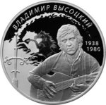 2 Rubel Poet and Actor V.S. Vysotsky Russland 1/2 oz Silber PP 2018