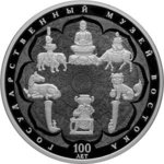 25 Rubel Centenary of the State Museum of Oriental Art Russland 5 oz Silber PP 2018
