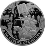 3 Rubel Guarding the Homeland IV Russland 1 oz Silber PP 2018