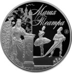 3 Rubel The Magic of Theatre - Magie des Theaters Russland 1 oz Silber PP 2018