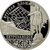 3 Rubel Ensemble of the Round Square Petrozavodsk Russland 1 oz Silber PP 2010