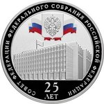 3 Rubel Federation Council of the Federal Assembly Russian Federation Russland 1 oz Silber PP 2018