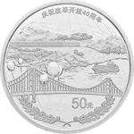 50 Yuan 40th Anniversary of China Reform and Opening up Set China 150 Gramm Silber 2018 PP