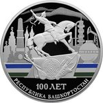 3 Rubel 100 Jahre - Centenary Foundation of the Republic Bashkortostan Russland 1 oz Silber PP 2019