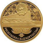 50 Rubel 100 Jahre - Centenary Foundation of the Republic Bashkortostan Russland 1/4 oz Gold PP 2019