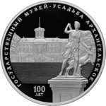 25 Rubel Centenary of the Foundation Arkhangelskoye State Museum Estate Russland 5 oz Silber PP 2019