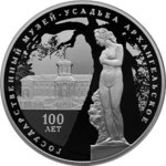3 Rubel 100 Jahre - Centenary Foundation Arkhangelskoye State Museum  Russland 1 oz Silber PP 2019