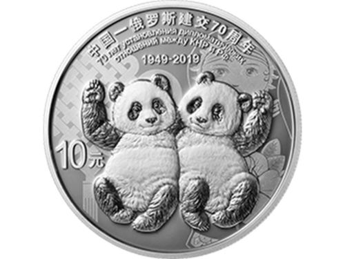 10 Yuan 70th Anniversary Diplomatic Relationship China / Russia Silber 2019 PP