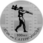 3 Rubel 100th Anniversary Russian State University Gerasimov Institut Russland 1 oz Silber PP 2019