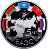 3 Rubel 5th Anniversary of the EAEU Russland 1 oz Silber PP 2019