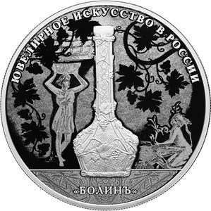25 Rubel Jewellery Art in Russia - Firm of Bolin Russland 5 oz Silber PP 2019