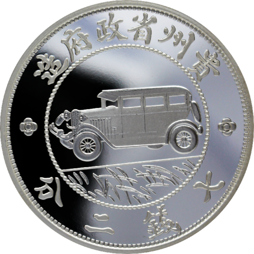 Chinese Auto Dollar Kweichow Restrike China 1 oz Silber Premium Uncirculated 2020