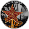 3 Rubel 75th Anniversary of the Victory in the Great Patriotic War Russland 1 oz Silber PP 2020