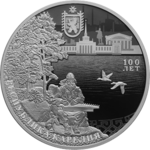 3 Rubel 100th Anniversary Foundation of the Republic Karelia Karelien Russland 1 oz Silber PP 2020