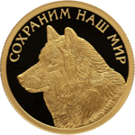 50 Rubel Save our World Tundra Wolf Russland 1/4 oz Gold PP 2020