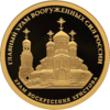 50 Rubel The Complex of the Church of the Resurrection of Jesus Christ Russland 1/4 oz Gold PP 2020
