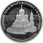 3 Rubel The Complex of the Church of Resurrection of Jesus Christ I Russland 1 oz Silber PP 2020