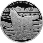100 Rubel Protect Our World - Tundra Wolf Russland 1 kg Kilo Silber PP 2020