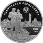 3 Rubel 100th Anniversary Foundation of the Udmurt Republic - Udmurtien Russland 1 oz Silber PP 2020