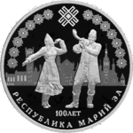 3 Rubel 100th Anniversary Foundation of the Republic Mari El -  Russland 1 oz Silber PP 2020