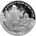 3 Rubel Legends and Tales of Russian Folks - Morozko - Father Frost - Russland 1 oz Silber PP 2019